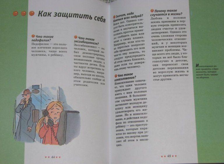 Молдавский язык читать