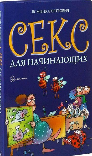 o-sekse-dlya-novichkov