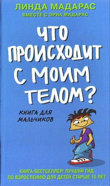 Сказка джинглики читать онлайн