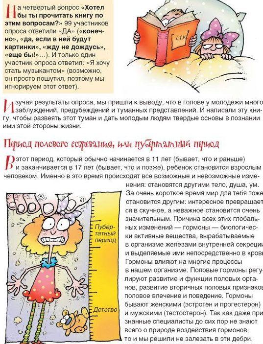 Энциклопедия для мальчиков читать онлайн мастурбация фото 325-346